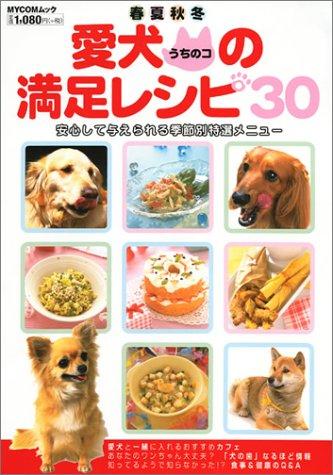 春夏秋冬愛犬(うちのコ)の満足レシピ30—安心して与えられる季節別特選メニュー (MYCOMムック)