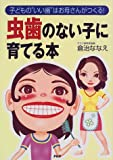 """虫歯のない子に育てる本―子どもの""""いい歯""""はお母さんがつくる!"""