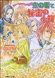 シャーレンブレン物語4 恋の蕾と秘密の小箱 (ルルル文庫)