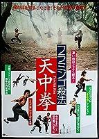 フラミンゴ殺法 天中拳 ツォンファー アジア 映画ポスター B2判M11