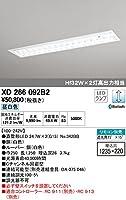 オーデリック ベースライト 【XD 266 092B2】 店舗・施設用照明 テクニカルライト 【XD266092B2】