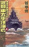 激闘東太平洋海戦〈4〉―覇者の戦塵1943 (C・NOVELS)