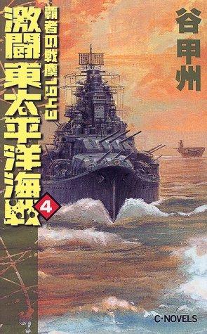 激闘東太平洋海戦〈4〉―覇者の戦塵1943 (C・NOVELS)の詳細を見る