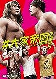【DDTプロレス】 DVD #大家帝国主催興行 マッスルメイツの2015