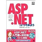 ASP.NETでいってみよう (DB Magazine SELECTION)