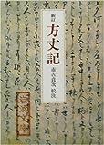 方丈記 (岩波文庫)