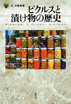 ピクルスと漬け物の歴史 (「食」の図書館)