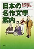 これだけは読んでおきたい日本の名作文学案内