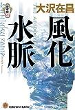風化水脈 新宿鮫VIII (光文社文庫) 画像