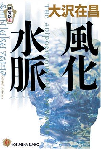 風化水脈 新宿鮫VIII (光文社文庫)の詳細を見る
