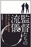 「監督たちの流儀 (サッカー監督にみるマネジメントの妙)」販売ページヘ