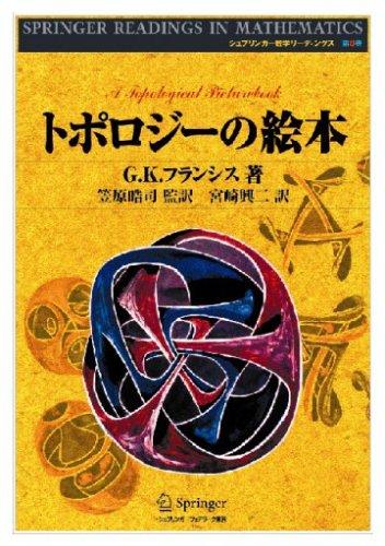 トポロジーの絵本 新装版 (シュプリンガー数学リーディングス)の詳細を見る