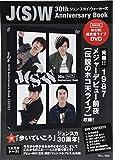 J(S)W 30th Anniversary Book 【特別付録:伝説のホコ天ライブ収録DVD】 (TJMOOK)