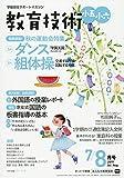 教育技術小五・小六 2019年 07・08 月 合併号 [雑誌]