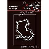 HASEPRO (ハセ・プロ)【都道府県サーキットステッカー Lサイズ】 和歌山 TDFK-28L