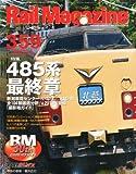 Rail Magazine (レイル・マガジン) 2013年 08月号 Vol.359