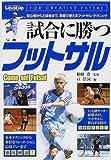 試合に勝つフットサル―初心者から上級者まで、実戦で使えるフットサル・テクニック (Sports level up book)