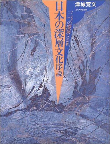 日本の深層文化序説―三つの深層と宗教