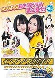モウソウ刑事!第2巻(特装版初回限定生産) [DVD]
