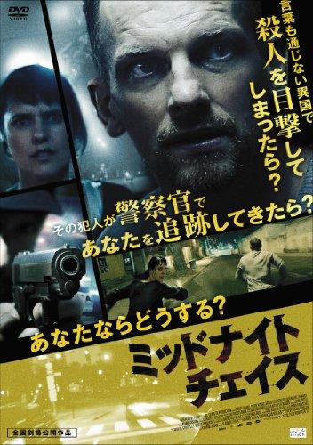 ミッドナイトチェイス [DVD]の詳細を見る