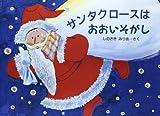 サンタクロースは おおいそがし