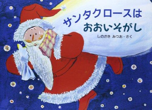 サンタクロースは おおいそがしの詳細を見る
