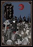 ブラック・テラー (バンブーコミックス タタン)