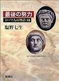 「最後の努力 ローマ人の物語13」塩野 七生