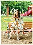 天使のわけまえ DVD-BOX[DVD]