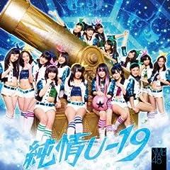 NMB48(アンダーガールズ)「場当たりGO!」のジャケット画像