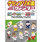 F1速報 グランプリ天国 カレンダー LAP2017
