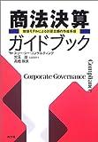 商法決算ガイドブック―数値モデルによる計算書類の作成手順