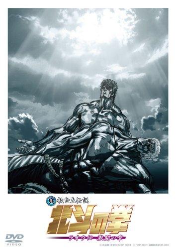 真救世主伝説 北斗の拳 ラオウ伝 激闘の章のイメージ画像
