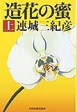 造花の蜜〈上〉 (ハルキ文庫)