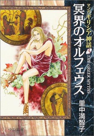 マンガギリシア神話 (3) (中公文庫)の詳細を見る