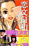 恋文日和(3) (講談社コミックスフレンドB (1399))