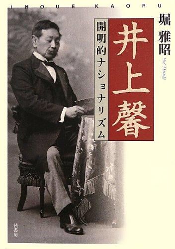 井上馨《開明的ナショナリズム》