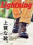 Lightning (ライトニング) 2015年 07 月号