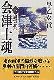 会津士魂 8 風雲北へ (集英社文庫)