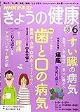 NHKきょうの健康 2017年6月号 [雑誌] (NHKテキスト)