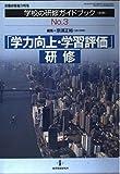 「学力向上・学習評価」研修 (学校の研修ガイドブック (No.3))