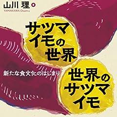 サツマイモの世界 世界のサツマイモ: 新たな食文化のはじまり