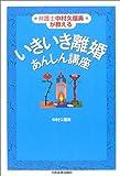 いきいき離婚あんしん講座―弁護士中村久瑠美が教える