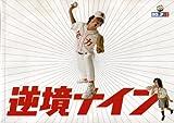 【映画パンフレット】 『逆境ナイン』 出演:玉山鉄二.堀北真希.田中直樹