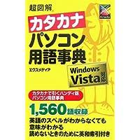 超図解 カタカナパソコン用語事典―Windows Vista対応 (超図解シリーズ)