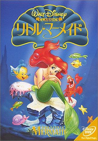 リトル・マーメイド [DVD]