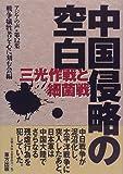 中国侵略の空白―三光作戦と細菌戦 (アジアの声)