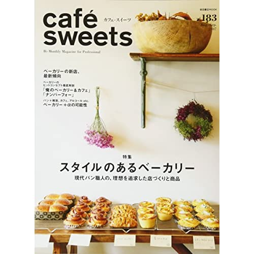 cafe-sweets (カフェ-スイーツ) vol.183 (柴田書店MOOK)