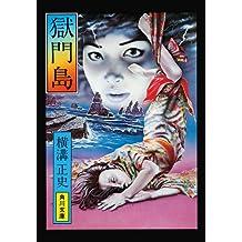 金田一耕助ファイル3 獄門島 (角川文庫)