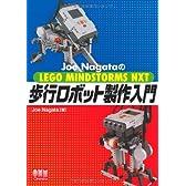 Joe NagataのLEGO MINDSTORMS NXT 歩行ロボット製作入門